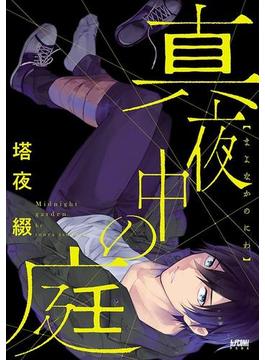 真夜中の庭【電子単行本】(PRINCESS COMICS DX カチCOMI)