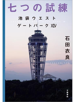 七つの試練 池袋ウエストゲートパーク14(文春e-book)
