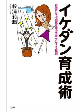 賢妻に学ぶ結婚生活を幸せにする技術 イケダン育成術(文春e-book)
