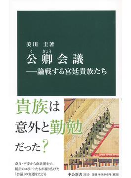 公卿会議 論戦する宮廷貴族たち(中公新書)
