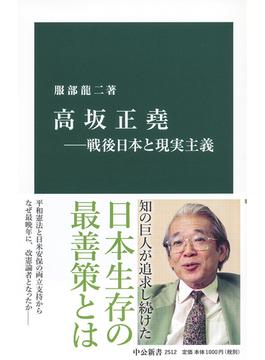 高坂正堯 戦後日本と現実主義(中公新書)