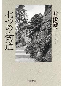 七つの街道(中公文庫)
