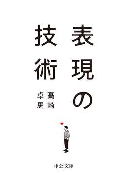 表現の技術(中公文庫)