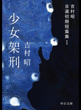 少女架刑(中公文庫)