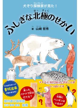 ふしぎな北極のせかい 犬ぞり探検家が見た!