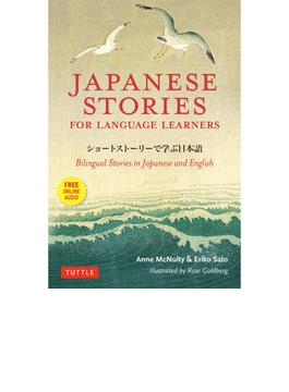 ショートストーリーで学ぶ日本語 Bilingual Stories in Japanese and English