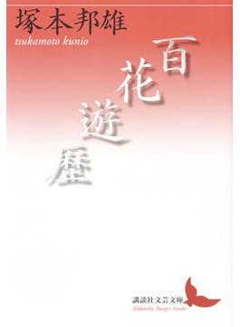 百花遊歴(講談社文芸文庫)