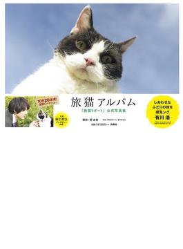 旅猫アルバム 「旅猫リポート」公式写真集
