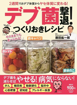 デブ菌撃退!つくりおきレシピ 2週間でおデブ体質からヤセ体質に変わる!(扶桑社MOOK)