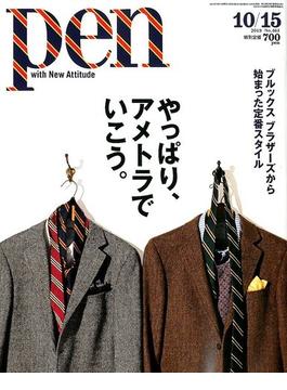 Pen (ペン) 2018年 10/15号 [雑誌]