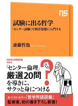 試験に出る哲学 「センター試験」で西洋思想に入門する(NHK出版新書)