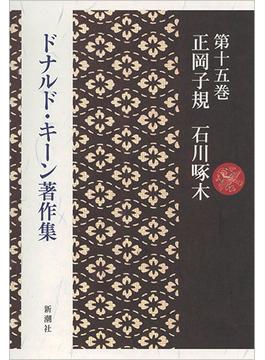 ドナルド・キーン著作集 第15巻 正岡子規 石川啄木