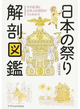 日本の祭り解剖図鑑 その起源と日本人の信仰がマルわかり
