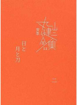 完本丸山健二全集 11 日と月と刀 2