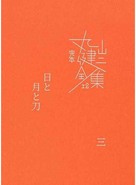 完本丸山健二全集 12 日と月と刀 3