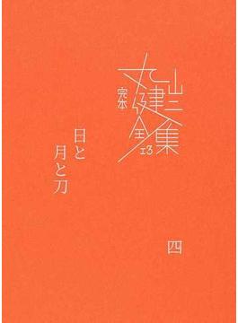 完本丸山健二全集 13 日と月と刀 4