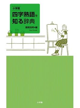 小学館四字熟語を知る辞典