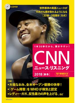 CNNニュース・リスニング 1本30秒だから、聞きやすい! 2018秋冬 大坂なおみ、全米オープン優勝の快挙!