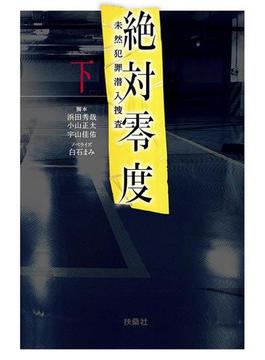 絶対零度 Season3下 未然犯罪潜入捜査(扶桑社文庫)