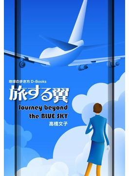 旅する翼―Journey beyond the BLUE SKY(地球の歩き方D-Books)