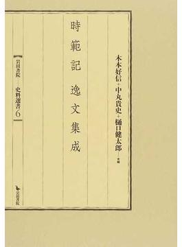 時範記逸文集成の通販/平 時範/...