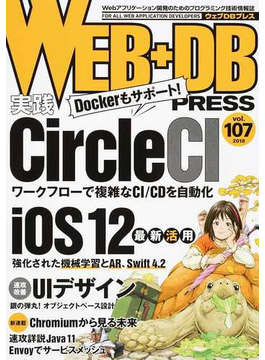 WEB+DB PRESS Vol.107 特集実践Circle CI|iOS 12最新活用|速攻改善UIデザイン