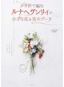 かぎ針で編むルナヘヴンリィの小さな花と実のブーケ