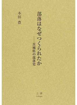 部落はなぜつくられたか 茨城県の部落史