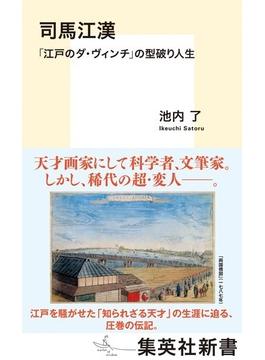 司馬江漢 「江戸のダ・ヴィンチ」の型破り人生(集英社新書)