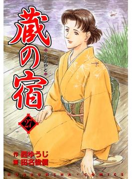 蔵の宿 27巻(漫画)の電子書籍 ...