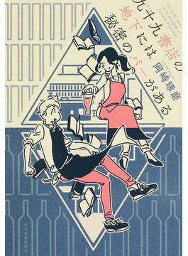 九十九書店の地下には秘密のバーがある(ハルキ文庫)
