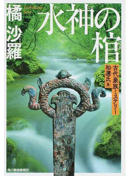 水神の棺 古代豪族ミステリー和邇氏篇(ハルキ文庫)