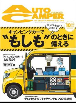 AutoCamper (オートキャンパー) 2018年 10月号