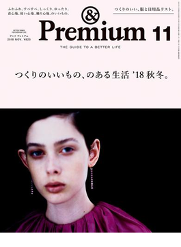 &Premium(アンド プレミアム) 2018年 11月号 [つくりのいいもの、のある生活'18秋冬。](&Premium)