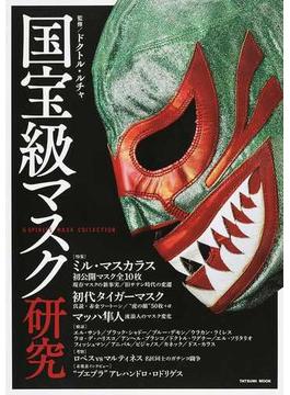 国宝級マスク研究 G SPIRITS MASK COLLECTION ミル・マスカラス/初代タイガーマスク/マッハ隼人(タツミムック)