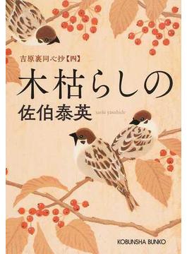 木枯らしの 文庫書下ろし/長編時代小説(光文社文庫)