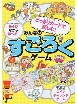 どっきりカードで楽しむ!みんなのすごろくゲーム 体のしくみ、英語などあそびながら学べる!