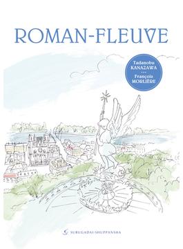 ロマン・フルーヴ 流れにのせてフランス語