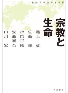宗教と生命 激動する世界と宗教(角川学芸出版単行本)