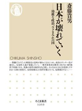 日本が壊れていく ──幼稚な政治、ウソまみれの国(ちくま新書)