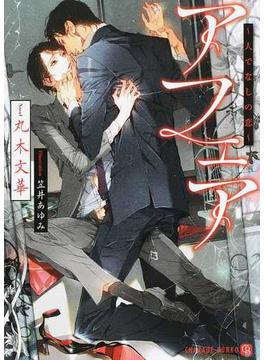 アフェア〜人でなしの恋〜 (シャレード文庫)