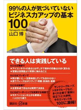 99%の人が気づいていないビジネス力アップの基本100(講談社+α新書)