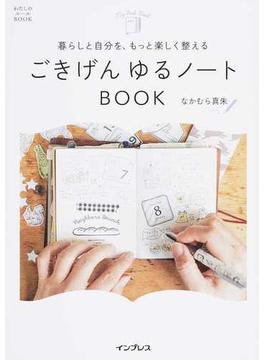 ごきげんゆるノートBOOK 暮らしと自分を、もっと楽しく整える わたしのルールBOOK