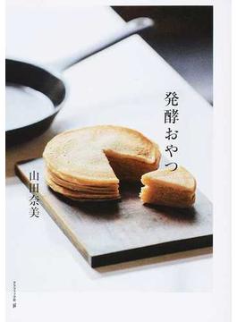 発酵おやつ 砂糖不使用、発酵食品を使って作る。