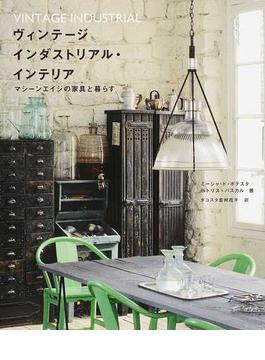 ヴィンテージインダストリアル・インテリア マシーンエイジの家具と暮らす