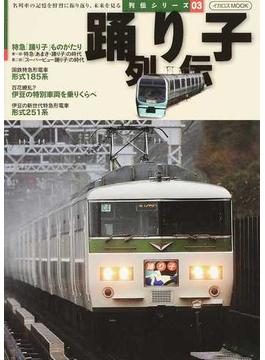 踊り子列伝 名列車の記憶を鮮烈に振り返り、未来を見る(イカロスMOOK)
