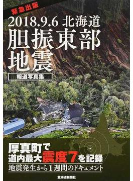 2018.9.6北海道胆振東部地震 報道写真集