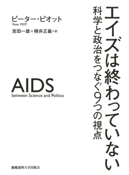 エイズは終わっていない 科学と政治をつなぐ9つの視点