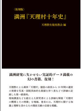 満洲『天理村十年史』 復刻版
