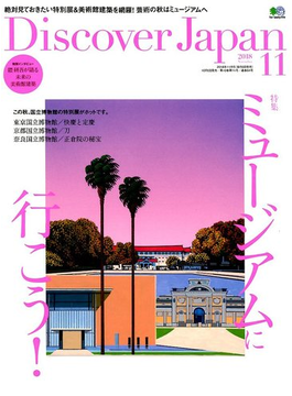 Discover Japan (ディスカバー・ジャパン) 2018年 11月号 [雑誌]